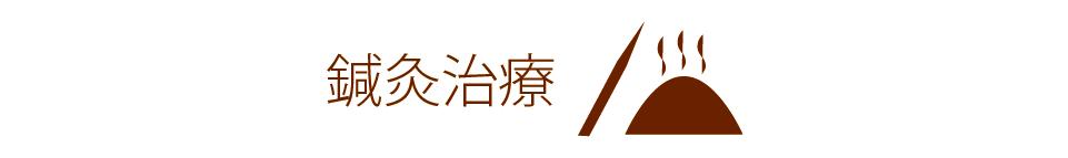 shinkyu
