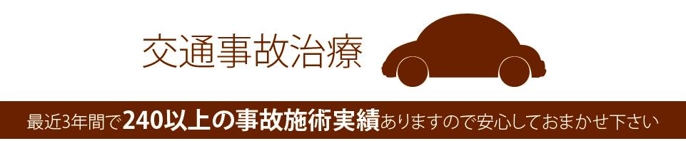 kotsujiko02
